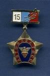 Знак «15 лет автобазе ГЦСС России»