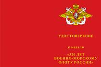 Медаль «320 лет Военно-морскому флоту России» с бланком удостоверения