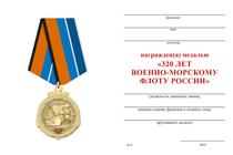 Удостоверение к награде Медаль «320 лет Военно-морскому флоту России» с бланком удостоверения