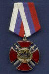 Знак «205 лет МВД России»