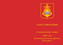 Купить бланк удостоверения Знак на колодке «285 лет ТОФ России» с бланком удостоверения