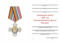 Удостоверение к награде Знак на колодке «285 лет ТОФ России» с бланком удостоверения