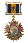 Знак «60 лет РС спецназа ГРУ»