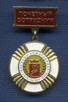Знак «Почетный сотрудник. 90 лет военным комиссариатам»