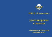 """Купить бланк удостоверения Медаль «ПВСЦ """"Разведчик""""» с бланком удостоверения"""