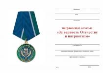 """Удостоверение к награде Медаль «ПВСЦ """"Разведчик""""» с бланком удостоверения"""