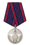 Медаль «50 лет советской милиции» с бланком удостоверения