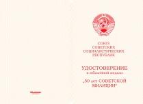 Купить бланк удостоверения Медаль «50 лет советской милиции» с бланком удостоверения