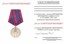 Удостоверение к награде Медаль «50 лет советской милиции» с бланком удостоверения