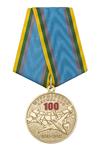 Медаль «100 лет штурманской службе ВВС России»