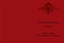 Медаль «60 лет ОМВД по г. Мыски» с бланком удостоверения