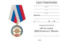 Удостоверение к награде Медаль «60 лет ОМВД по г. Мыски» с бланком удостоверения