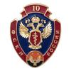 Знак «10 лет УФСКН по Республике Удмуртия»