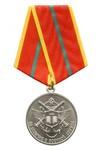 Медаль МО «За отличие в военной службе» I ст. (образец 1995 г.)