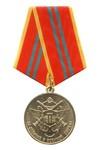 Медаль МО РФ «За отличие в военной службе» II ст. (образец 1995 г.)