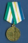 Медаль «За трудовые заслуги. ЮганскНефтеПромбурсервис»