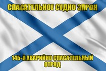 "Андреевский флаг ""ЭПРОН"""
