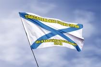 """Удостоверение к награде Андреевский флаг """"ЭПРОН"""""""