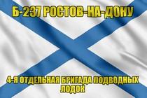 """Андреевский флаг Б-237 """"Ростов-на-Дону"""""""