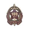 Знак «100 лет ВЧК-КГБ-ФСБ» №1