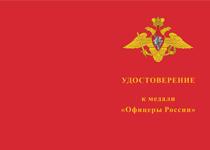 Купить бланк удостоверения Медаль «Офицеры России» с бланком удостоверения