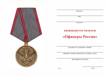 Удостоверение к награде Медаль «Офицеры России» с бланком удостоверения