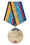 Медаль «50 лет СРЛДН ВКС России» с бланком удостоверения