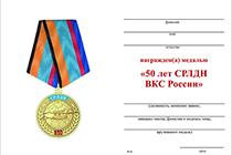 Купить бланк удостоверения Медаль «50 лет СРЛДН ВКС России» с бланком удостоверения