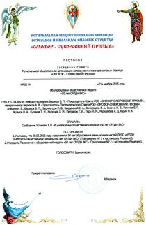 Удостоверение к награде Медаль «50 лет СРЛДН ВКС России» с бланком удостоверения