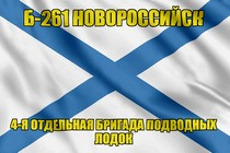 """Андреевский флаг Б-261 """"Новороссийск"""""""