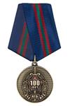 Медаль «100 лет ВЧК-КГБ-ФСБ» №1 с бланком удостоверения