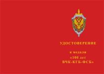 Купить бланк удостоверения Медаль «100 лет ВЧК-КГБ-ФСБ» №1 с бланком удостоверения