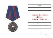 Удостоверение к награде Медаль «100 лет ВЧК-КГБ-ФСБ» №1 с бланком удостоверения