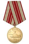 Медаль «За Победу» с бланком удостоверения