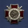 Знак «За отличие в службе ВВ МВД России» II ст. с бланком удостоверения