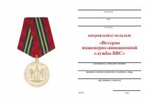 Удостоверение к награде Медаль «Ветеран инженерно-авиационной службы ВВС» с бланком удостоверения