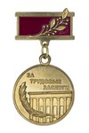 Медаль «За трудовые заслуги. ЧГПУ»