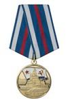 Медаль «20 лет флотскому экипажу г. Великий Новгород»