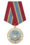 Медаль «Ветеран Балашовского ВВАУЛ» d 34 мм