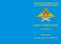 Купить бланк удостоверения Медаль «Ветеран Балашовского ВВАУЛ» d 34 мм