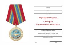 Удостоверение к награде Медаль «Ветеран Балашовского ВВАУЛ» d 34 мм