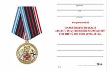 Удостоверение к награде Медаль «80 лет 15 госпиталю ТОФ»