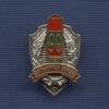 Знак «90 лет пограничным войскам»