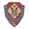 Знак «90 лет службе контрразведки ФСБ России»