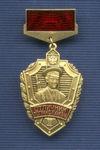 Знак «Отличник погранслужбы РФ» II степени