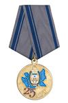 Медаль «25 возрождению Оренбургского казачьего Войска» с бланком удостоверения