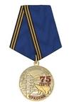 Медаль «75 лет служба в г. Анадырь»
