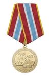Медаль «75 лет Овюрскому кожууну РТ»
