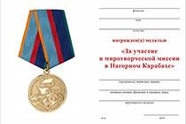 Удостоверение к награде Медаль «За участие в миротворческой миссии в Нагорном Карабахе» с бланком удостоверения