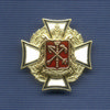 Знак «Санкт-Петербург – вторая Столица России»
